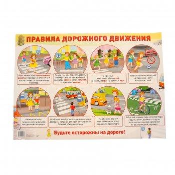 Плакат правила дорожного движения