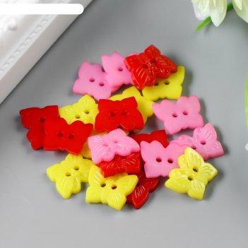 Пуговицы пластик для творчества бабочки набор 20 шт микс 1,5х1 см