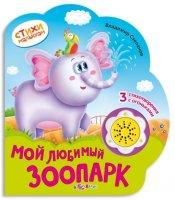 Книжка озвуч.мой любимый зоопарк,стихи малышам