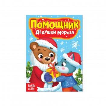 Книжка картонная «помощник дедушки мороза», 10 стр.
