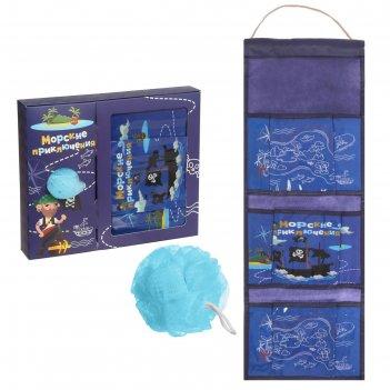 Подарочный набор морские приключения: кармашек подвесной пластиковый на 3