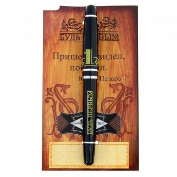 Ручка подарочная будь первым