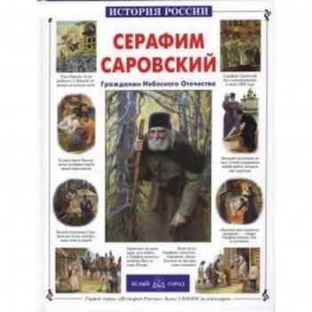 Серафим саровский. толстиков а.