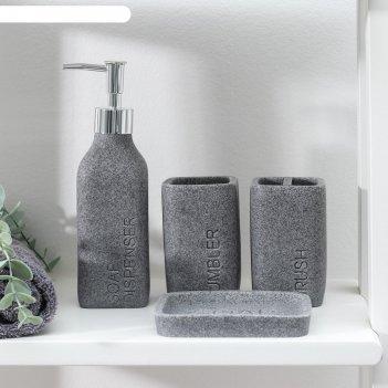 Набор аксессуаров для ванной комнаты, 4 предмета гранит