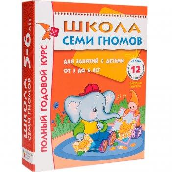 Комплект книг мозаика-синтез 4785 школа семи гномов 5-6 лет. полный годово