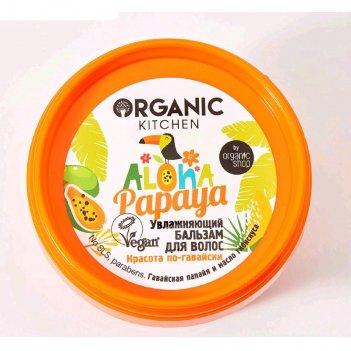 Бальзам для волос natura siberica organic kitchen aloha papaya, увлажняющи