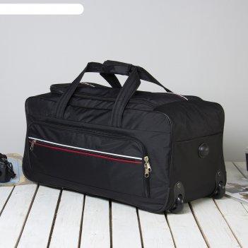 Сумка дорожная на колесах, 1 отдел, 3 наружных кармана, ремень, цвет черны