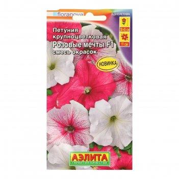 Семена   петуния розовые мечты f1 крупноцветковая, смесь окрасок , 10шт