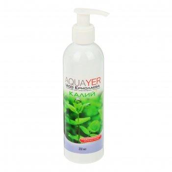 Удобрение для аквариумных растений aquayer калий+, 250 мл.
