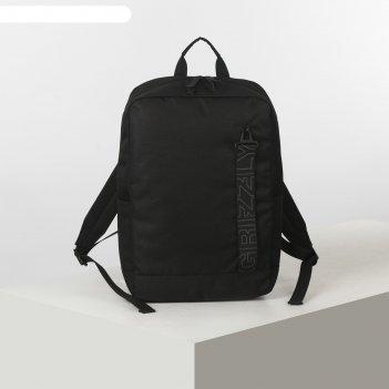 Рюкзак молодежный grizzly rq-013 42*28*12 мал чёрный