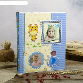 Фотоальбом на 400 фото 10х15 см малышок в коробке микс 33,5х27,5х6 см