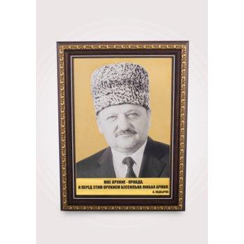 Панно портрет ахмата-хаджи абдулхамидовича кадырова от златоус