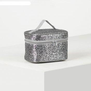 Косметичка-сундук, 17*12*13, отд на молнии, жаккард серый