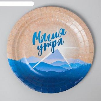 Тарелка крафтовая магия утра однослойная, 18 см