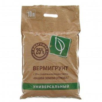 Вермигрунт универсальный, 10 л