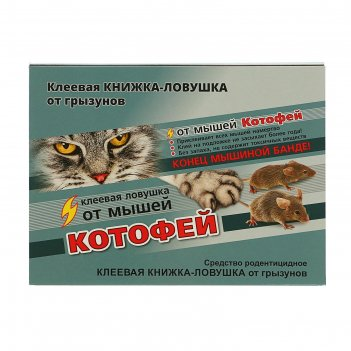 Клеевая ловушка-книжка от мышей и мелких крыс  котофей, 1 шт