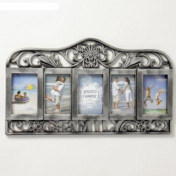 Фоторамка на 5 фото 10х15 см семейный медальон тёмное серебро 34х59 см