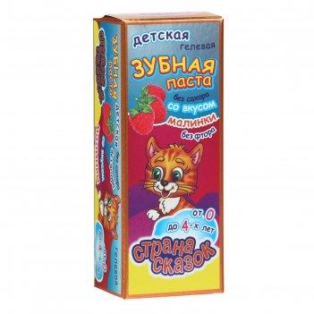 Зубная паста от 0 лет со вкусом малины 50 гр