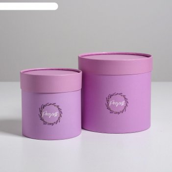 Набор шляпных коробок 2 в 1 «лаванда», 12 х 12, 15 х 15 см