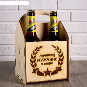 Ящик под пиво лучшему мужчине в мире