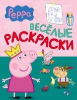 Книжка. веселые раскраски. свинка пеппа. (зеленая)