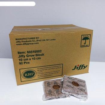 Кокосовые брикеты jiffy growblock 100*100 мм, 92 шт/кор