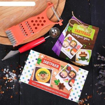 Набор кулинарный нескучные завтраки, терка, нож, сборник рецептов 9л.