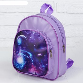 Рюкзак детский космос 22*25см