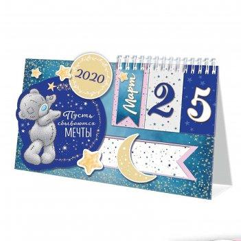 Набор для создания календаря пусть мечты сбываются, me to you
