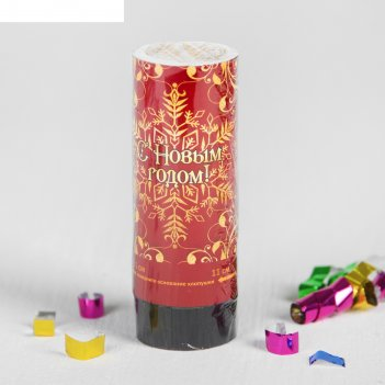 Хлопушка поворотная с новым годом, 11см, конфетти + фольга серпантин