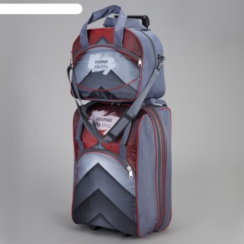 Чемодан мал с сумкой а206жк, 52*21*34, отдел на молнии, н/карман, серый уг