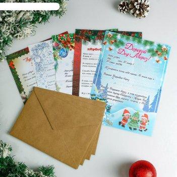 Письмо деду морозу новогоднее - 1 с конвертом крафт, микс