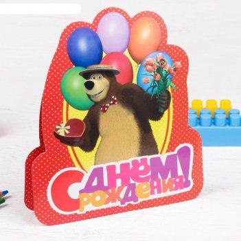 Открытка формовая с днем рождения!, маша и медведь, 18 х 20 см