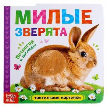 Тактильная книжка милые зверята