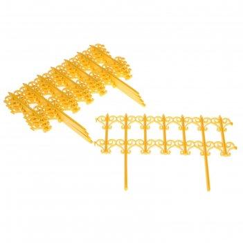 Декоративный забор 180 см классика, цвет желтый, комплект 5 секций
