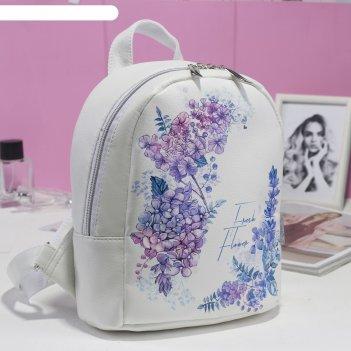 Рюкзак молодежный, отдел на молнии, цвет белый