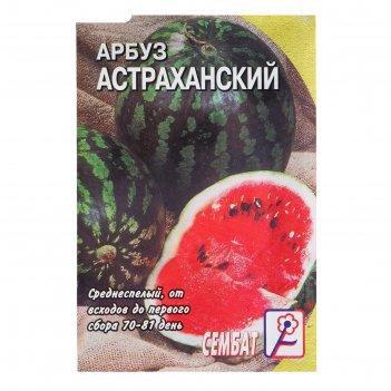 Семена арбуз астраханский, 1 г