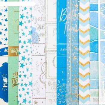 Набор бумаги для скрапбукинга «лучший подарок», 10 листов, 20 x 20 см
