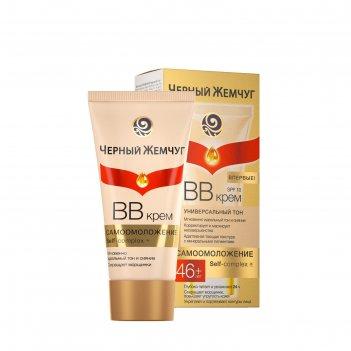 Bb-крем чёрный жемчуг «самоомоложение», лифтинг, для всех типов кожи 46+,