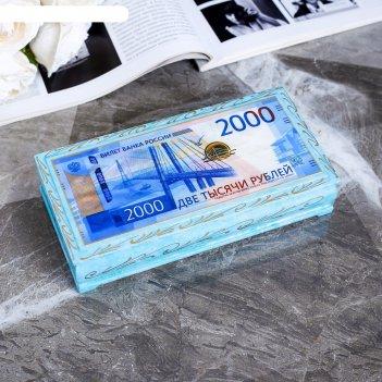 Шкатулка - купюрница «2000», 8,5x17 см, голубая, лаковая миниатюра