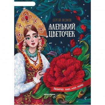 Аленький цветочек: сказка ключницы пелагеи. аксаков с.