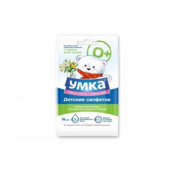 Салфетки влажные детские умка  с экстрактами ромашки и череды 0+, 15 шт