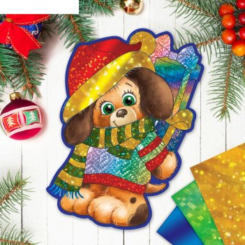 Фреска цветной фольгой сюрпризов в новом году! собачка + стека, блестки 2