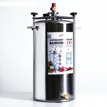 Автоклав-стерилизатор малиновка 2 поколения 2в1 pro, объем  42 л