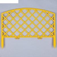 Декоративный забор 2,3 м решетка, цвет желтый, комплект 5 секций