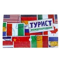 Конверт для документов туристический турист международник