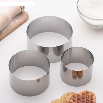Набор форм для выпечки круг, 3 шт: d=8/10/12 см