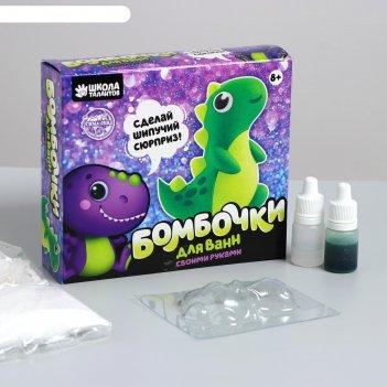 Набор для творчества. бомбочки для ванн своими руками «весёлый динозаврик»