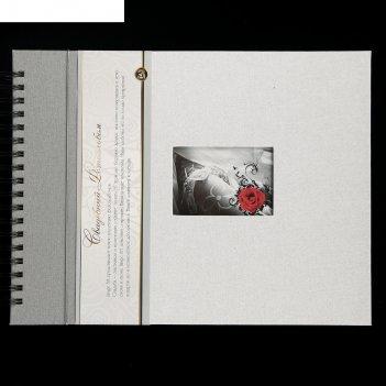 Фотоальбом магнитный 20 листов image art свадьба