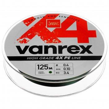 Леска  плетёная lucky john vanrex х4 braid moss green 125 м, 0,10 мм